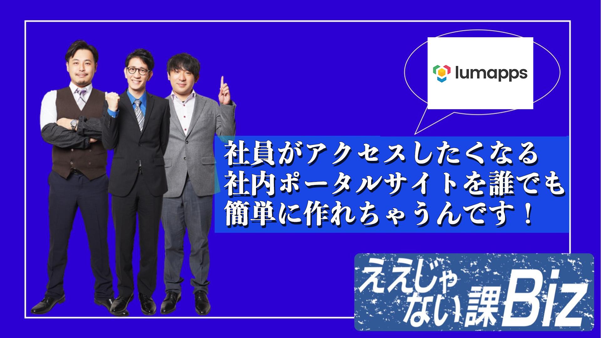 TV番組TokyoMX『ええじゃない課Biz』で放送されました