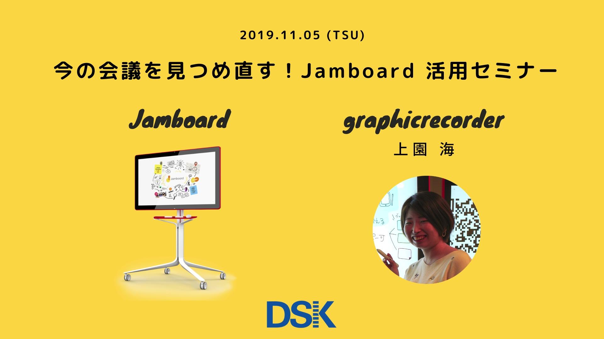Jamboard とは?グラフィックレコードでわかりやすくご紹介