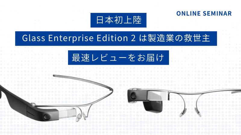 【日本初上陸】Glass Enterprise Edition 2 は製造業の救世主!? 最速レビュー