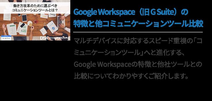 Google Workspace(旧 G Suite)の特徴と他コミュニケーションツール比較