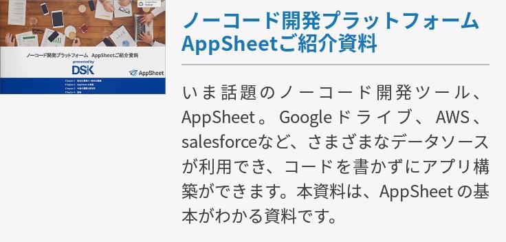ノーコード開発プラットフォームAppSheetご紹介資料