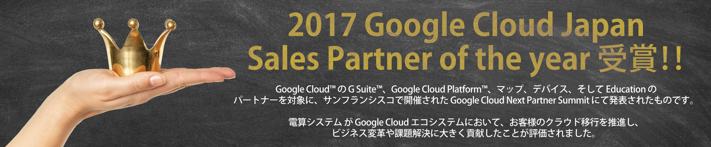 2017 Google Cloud Japan Sales Partner of the year 受賞!!