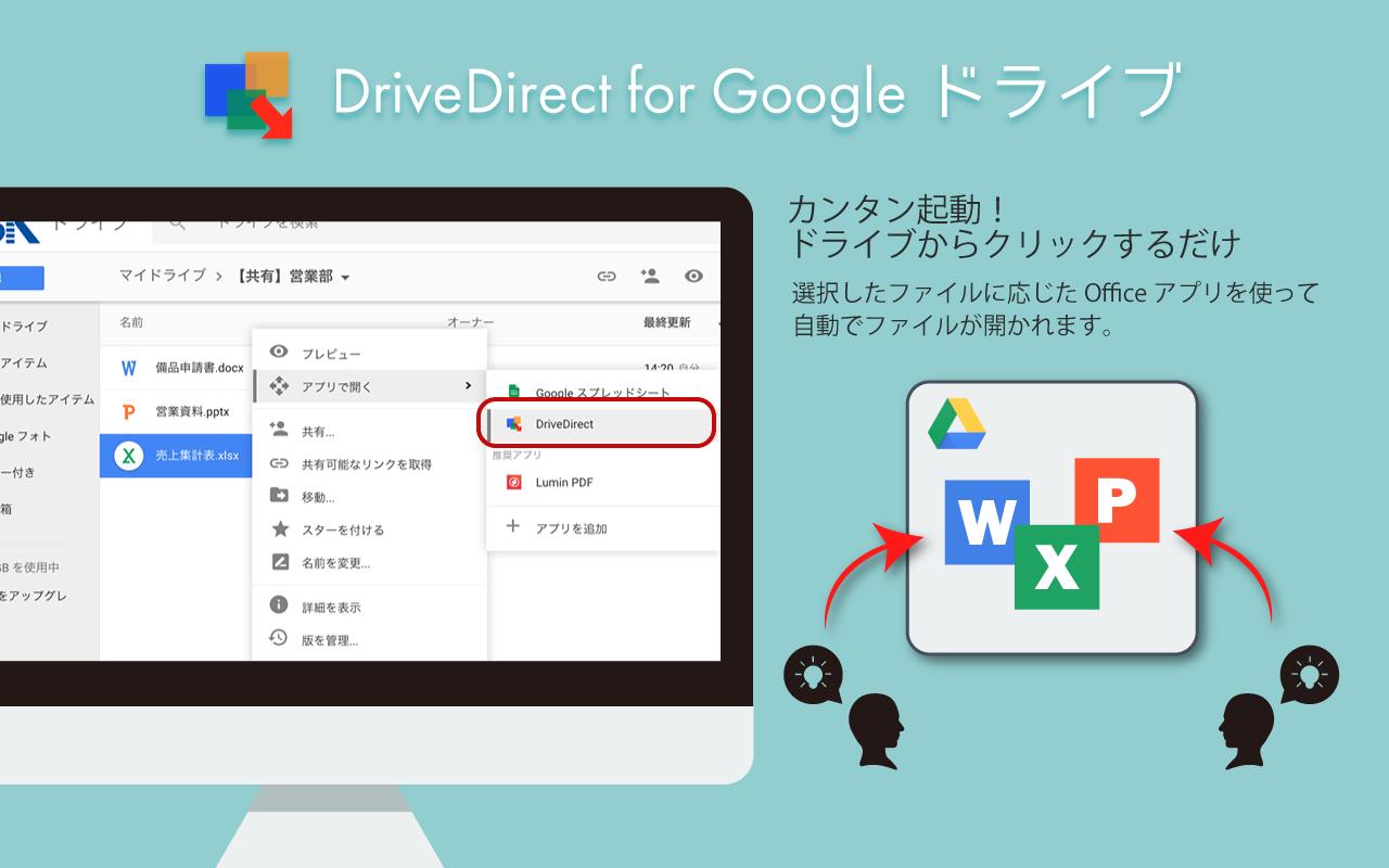 DiriveDirect_アートボード 2.png