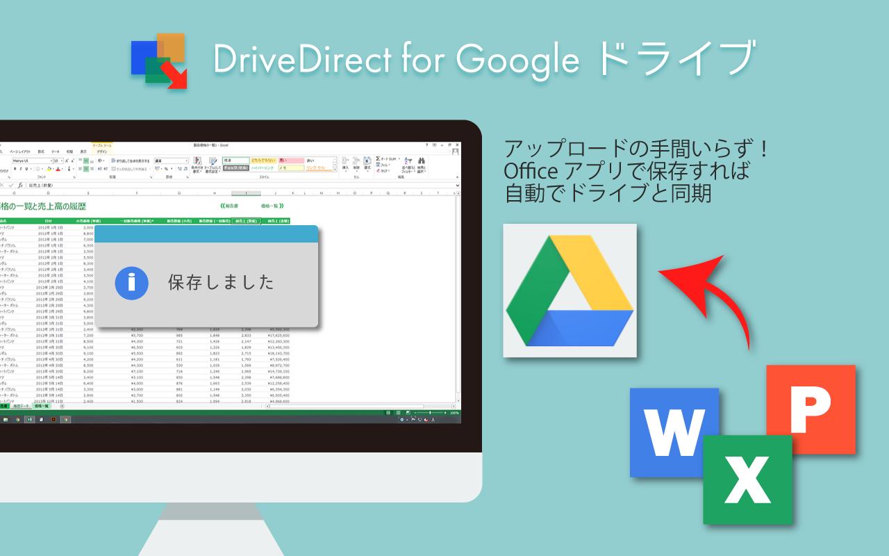 DiriveDirect_アートボード 3.png