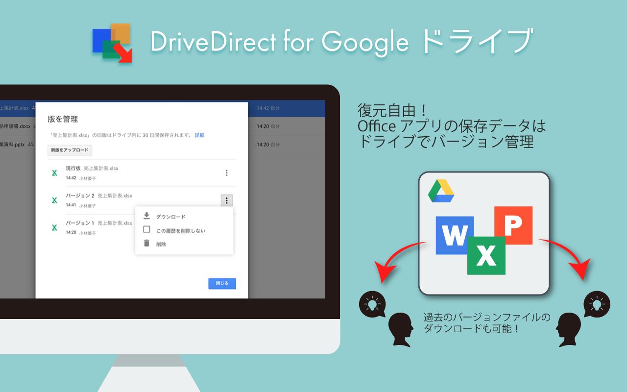 DiriveDirect_アートボード 4.png