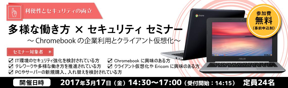 2017年3月17日(金) 多様な働き方 × セキュリティ ~ Chromebook の企業利用とクライアント仮想化~