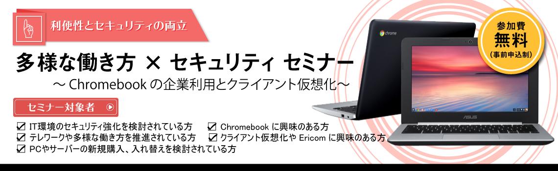 2017年5月25日(木) 多様な働き方 × セキュリティ ~ Chromebook の企業利用とクライアント仮想化~