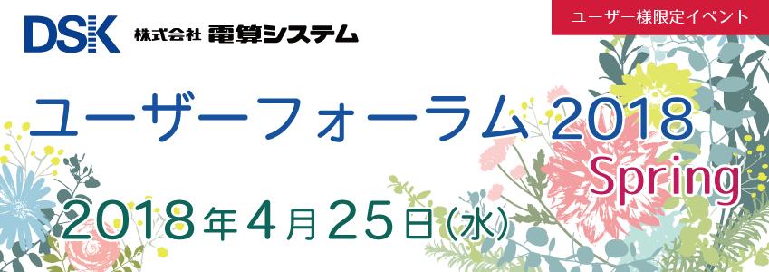 ユーザーフォーラム 2018 Spring