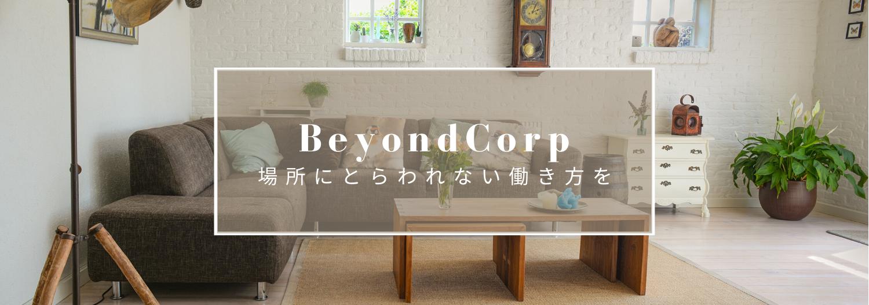 【オンライン開催】今こそ考える BeyondCorp で実現する場所にとらわれない働き方