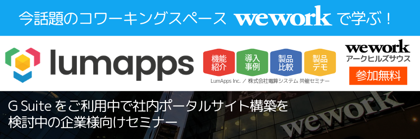 【初めての方向け】今話題のWeWorkで学ぶ!LumApps 企業ポータルサイトセミナー