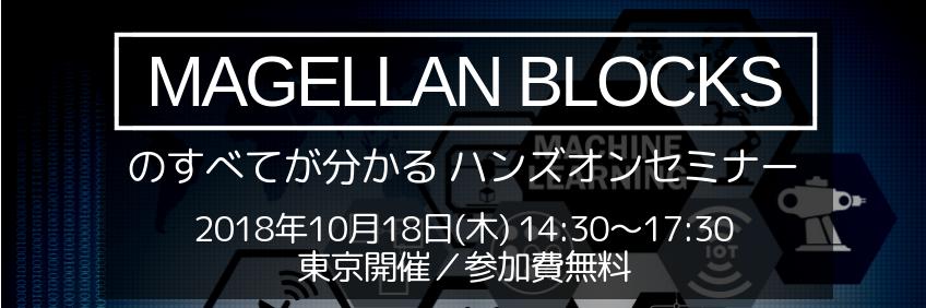 MAGELLAN BLOCKS のすべてが分かる ハンズオンセミナー「2018年10月18日 | 東京」