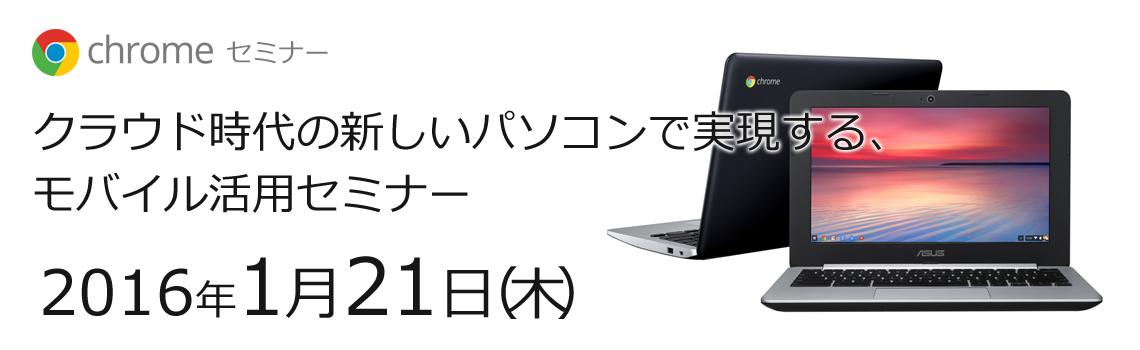 2016年1月21日(木)【東京】 クラウド時代の新しいパソコンで実現する、モバイル活用セミナー