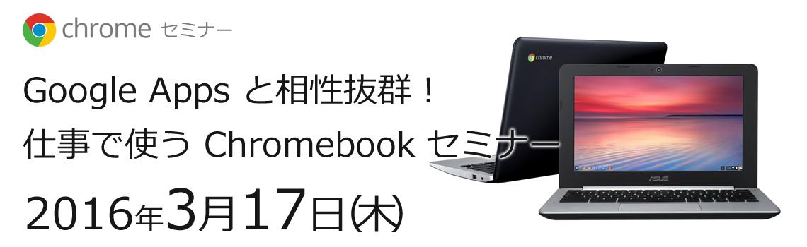 2016年3月17日(木)【東京】Google Apps と相性抜群! 仕事で使う Chromebook セミナー