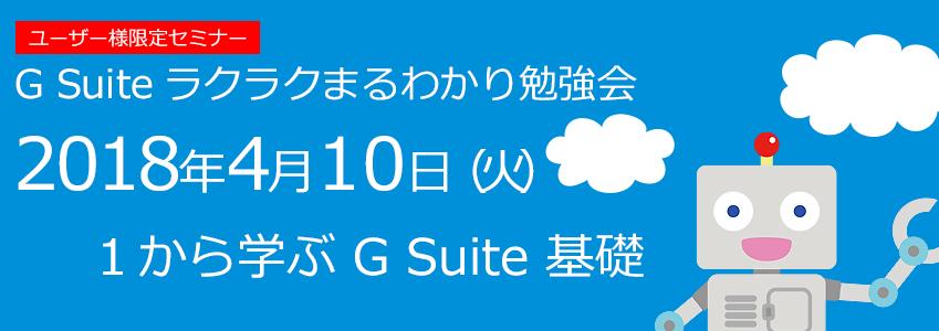2018年4月10日(火)【ラクまる勉強会】 1から学ぶ G Suite 基礎
