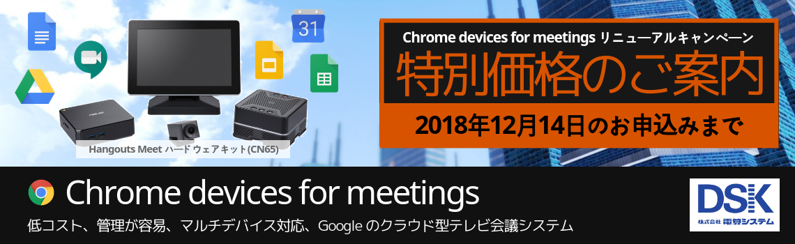 Chorme devices for meetings 特別販売