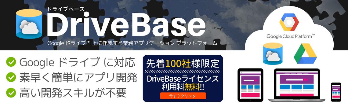 DriveBase 無料ミニセミナー 開催中!!