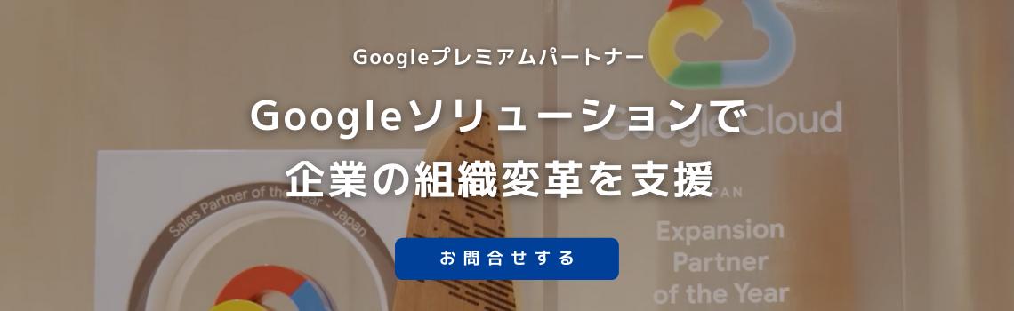 googlepremiumpartner