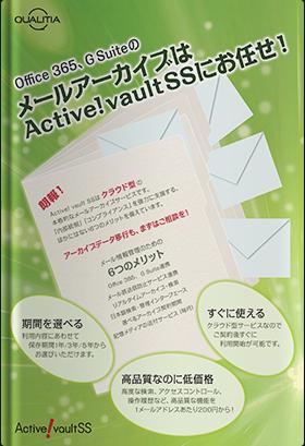 メールアーカイブ  Active!vaultSS