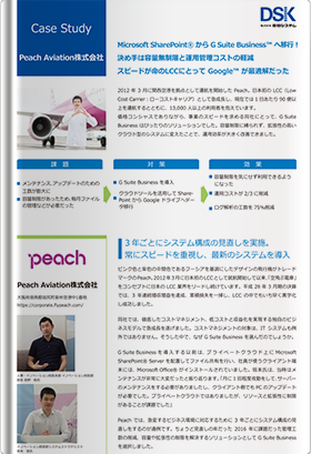 【導入事例】Peach Aviation株式会社
