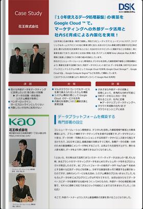 【導入事例】花王株式会社