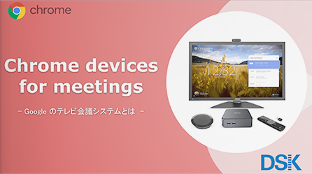 Chrome Devices for meetings ご紹介資料