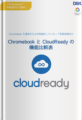 CloudReadyとChromebookの違いについて