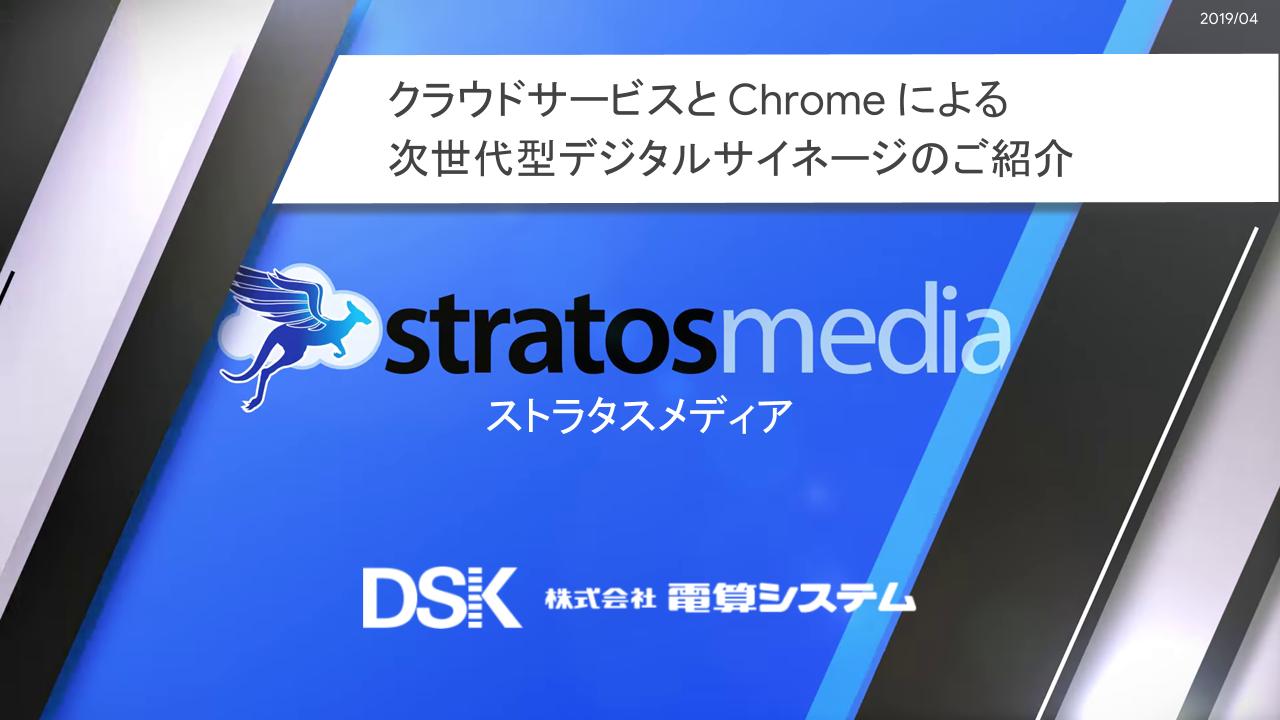 クラウド型デジタルサイネージ サービス「stratosmedia」のご紹介資料