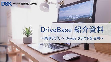 DriveBase 紹介資料