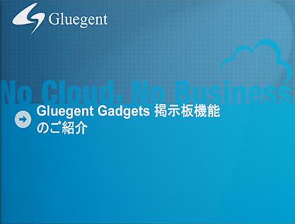 Gluegent Gadgets 掲示板機能ご紹介資料