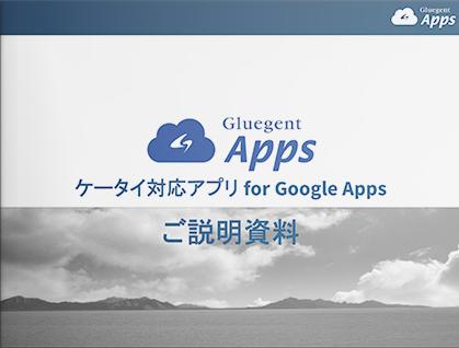 Gluegent Appsケータイ対応アプリ for G Suite ご紹介資料
