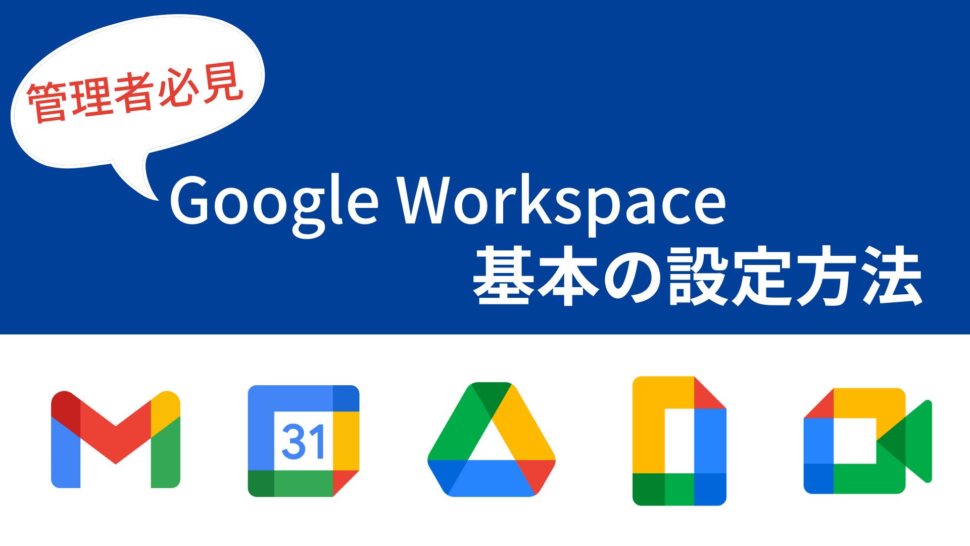 【管理者向け】Google Workspace の基本設定