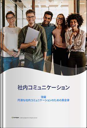 社内コミュニケーション(後編)〜円滑な社内コミュニケーションのための黄金律〜