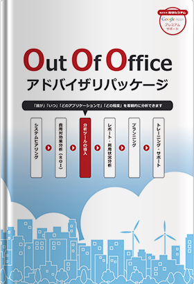 Out Of Office アドバイザリパッケージ