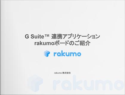 rakumo-boardG Suite™ 連携アプリケーション rakumoボードのご紹介