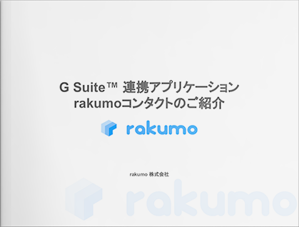 G Suite™ 連携アプリケーション rakumoコンタクトのご紹介