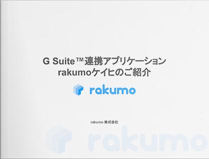 G Suite™連携アプリケーション rakumoケイヒのご紹介
