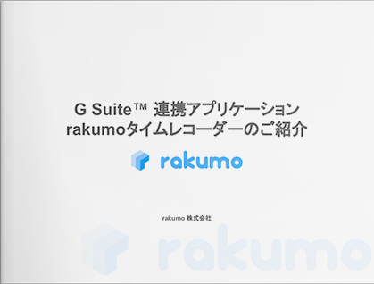 G Suite™ 連携アプリケーション rakumoタイムレコーダーのご紹介
