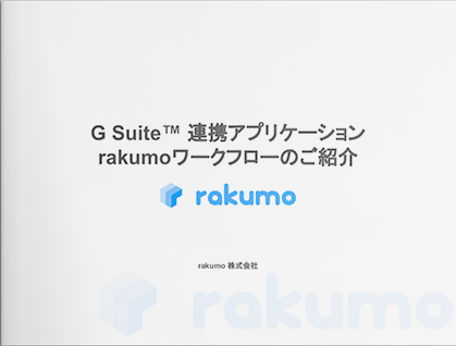 G Suite™ 連携アプリケーション rakumoワークフローのご紹介