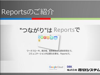 Reports ご紹介資料