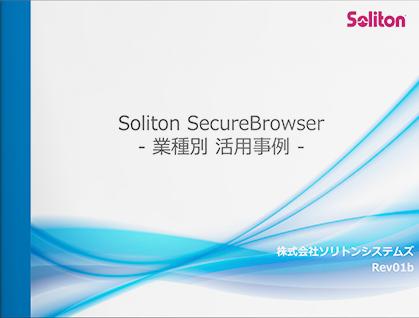 Soliton SecureBrowser 業種別活用事例