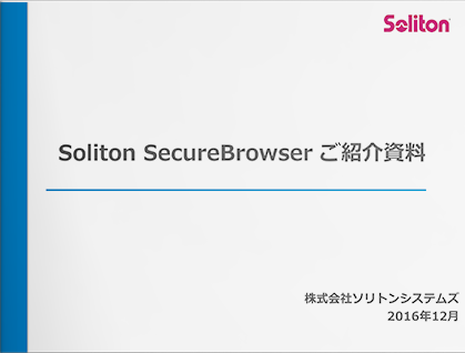 Soliton SecureBrowser ご紹介資料